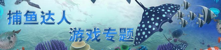 热爆线上捕鱼游戏-AG捕鱼王