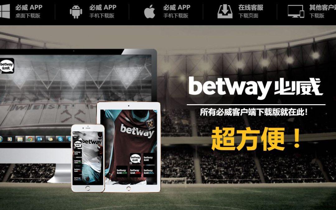 Betway必威手机App,最好玩的都在这里!