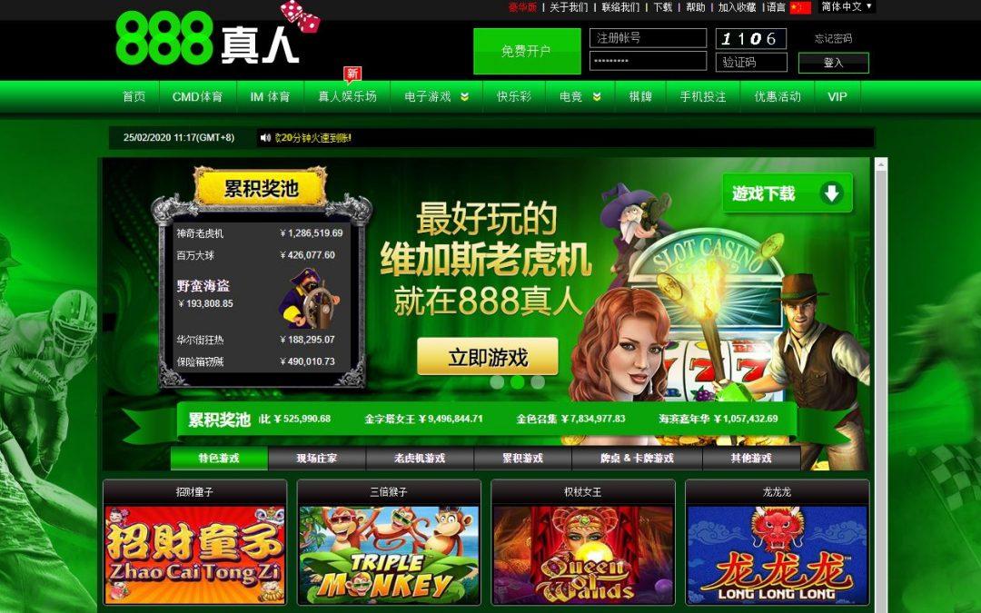 888赌场-享受博彩的乐趣!