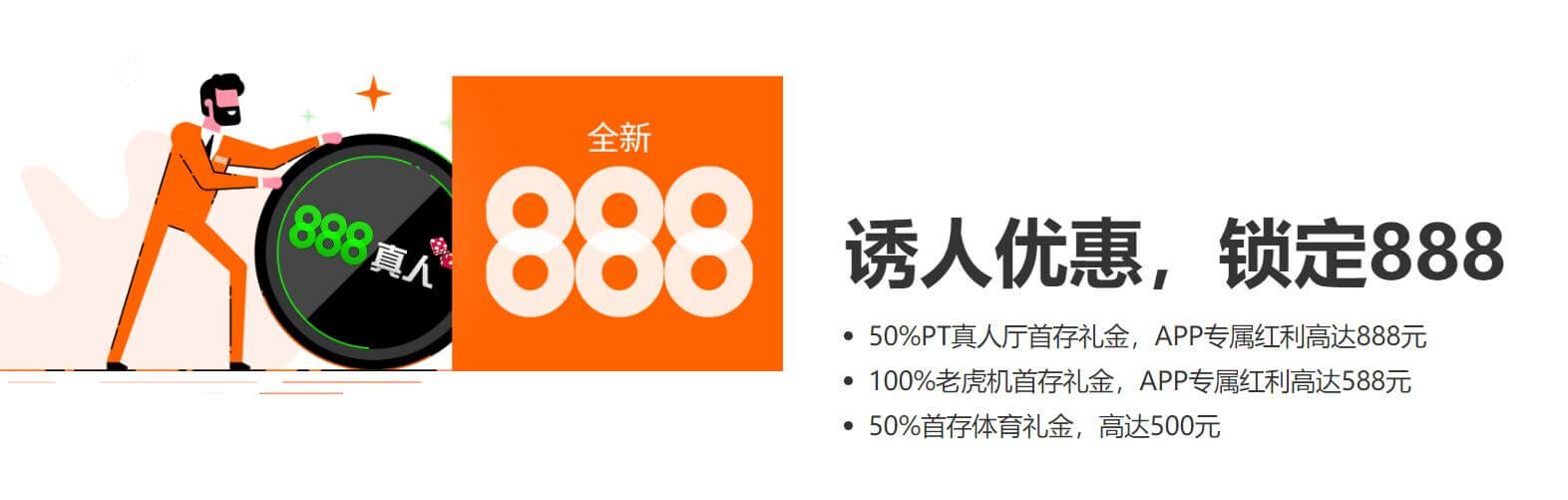 888真人