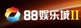 88娱乐城