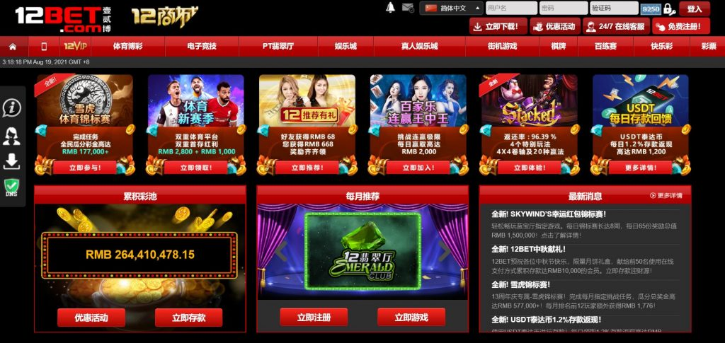 12bet home page