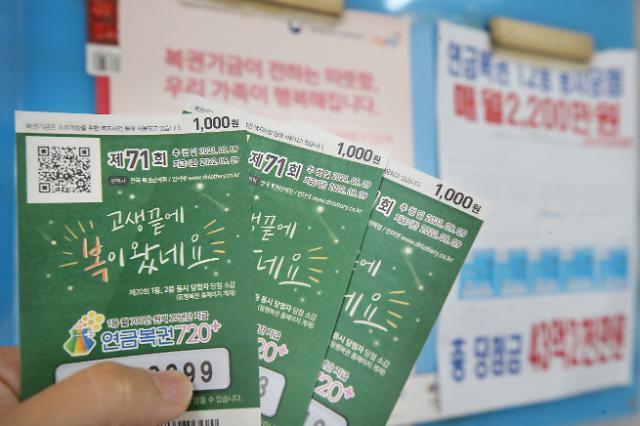 韩国上半年年金彩票销售额创历史新高