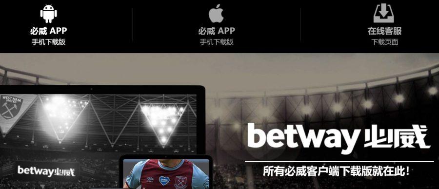必威app