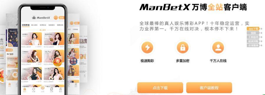 万博app